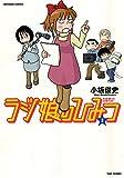 ラジ娘のひみつ 2 (バンブーコミックス)