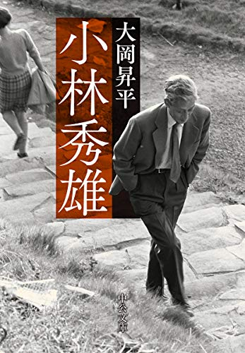 小林秀雄 (中公文庫 お)