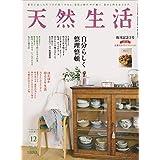 【Amazon.co.jp 限定】料理用木べらプレゼント応募券付き 天然生活 2019年12月号