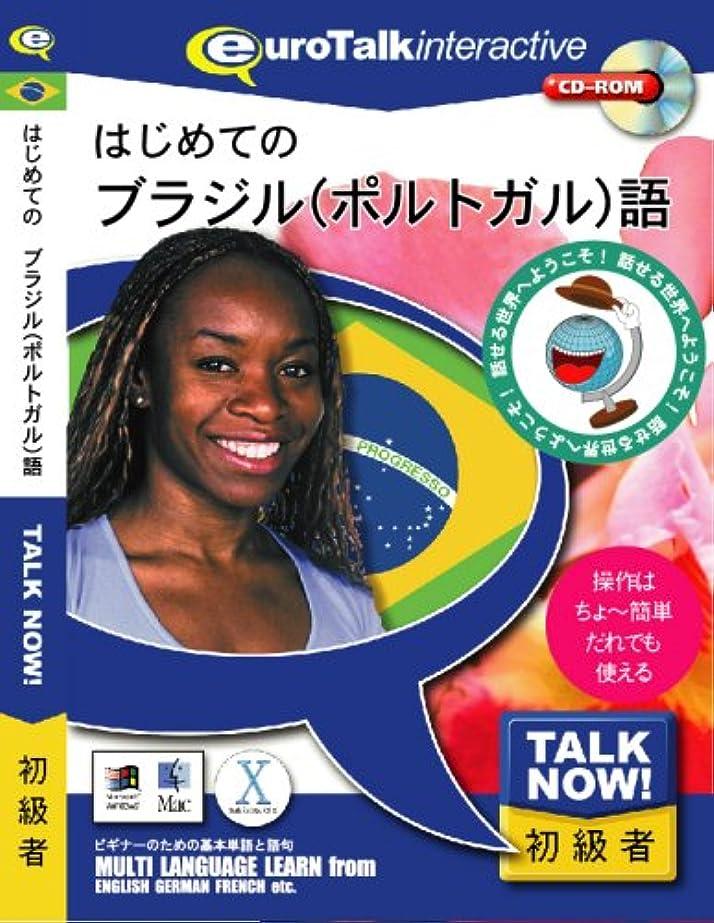 半ば歩道移植Talk Now! はじめてのブラジル(ポルトガル)語