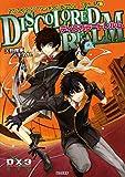 ダブルクロス The 3rd Edition ステージ集 ディスカラードレルム ダブルクロス The 3rd Edition ルールブック (富士見ドラゴンブック)