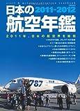 日本の航空年鑑2011-2012 (イカロス・ムック)