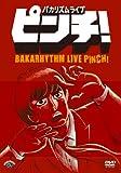 バカリズムライブ「ピンチ!」 [DVD] 画像