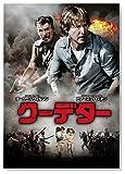 クーデター [DVD]