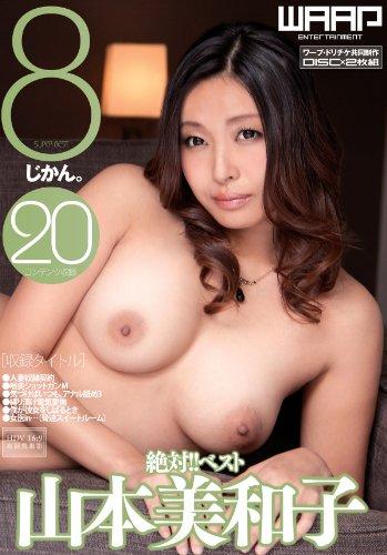 山本美和子(AV女優)