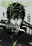 銀狼ブラッドボーン (4) (裏少年サンデーコミックス)