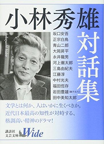 [画像:小林秀雄対話集 (講談社文芸文庫ワイド)]