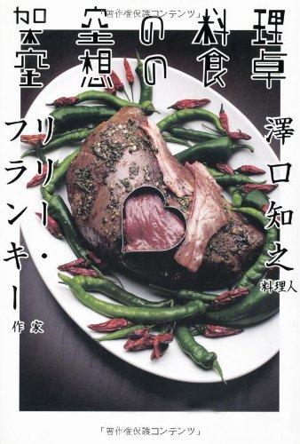 架空の料理 空想の食卓の詳細を見る