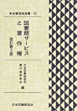 図書館サービスと著作権 (図書館員選書 (10))