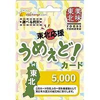 【非課税】東北応援! うめぇどカード5000