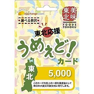 東北応援! うめぇどカード5000