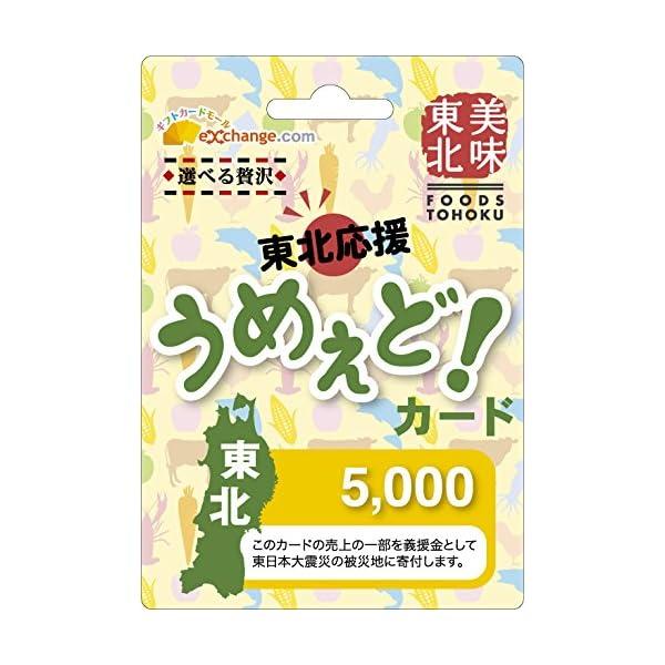 東北応援! うめぇどカード5000の商品画像
