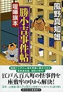 喧嘩旗本 勝小吉事件帖 新装版 (祥伝社文庫)