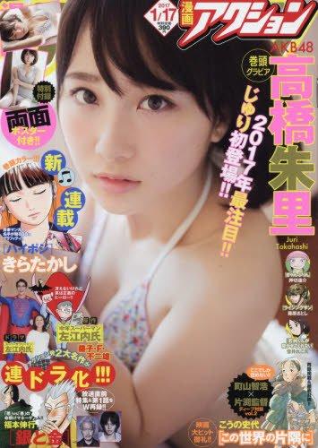 漫画アクション No.2 2017年1/17号 [雑誌]