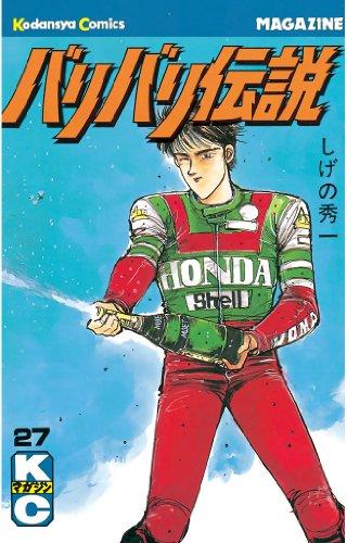 バリバリ伝説(27) (週刊少年マガジンコミックス)