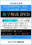 平成30年度用 高専 学力検査問題 数学 解説DVD
