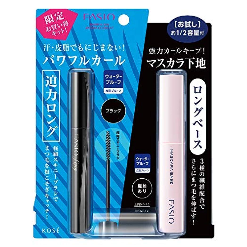 ファシオ パワフルカール マスカラ EX (ロング) キット BK001 ブラック