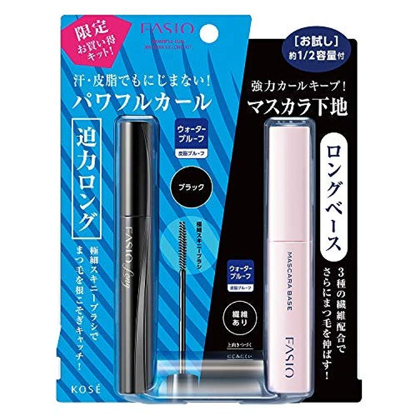 印をつける髄愛情ファシオ パワフルカール マスカラ EX (ロング) キット BK001 ブラック