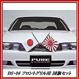 アルファ 日の丸・旭日旗 自動車用国旗セット