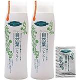 【2本】自然葉シャンプー(300ml)+自然葉シャンプー(5ml) お試しセット(ノンシリコン)