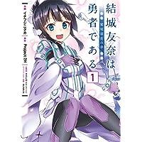 結城友奈は勇者である -鷲尾須美の章-(1) (電撃コミックスNEXT)