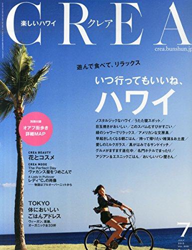 【CREA】 2015年7月号「いつ行ってもいいね、ハワイ」