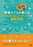 現場のプロが教えるHTML+CSSコーディングの最新常識 知らないと困るWebデザインの新ルール4