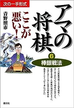 [青野 照市]の棒銀戦法 アマの将棋ここが悪い!