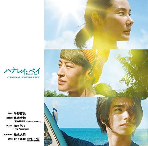 映画「ハナレイ・ベイ」オリジナル・サウンドトラック...