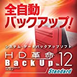 HD革命/BackUp Ver.12 Standard ダウンロード版 [ダウンロード]