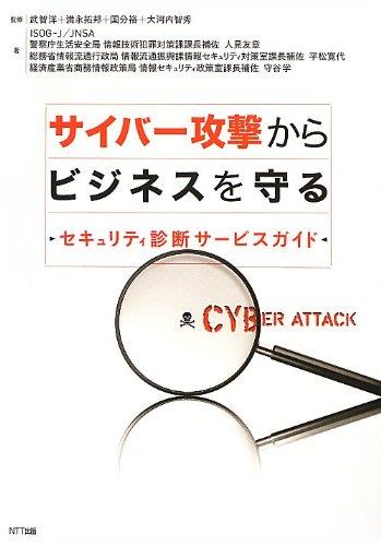 サイバー攻撃からビジネスを守る―セキュリティ診断サービスガイドの詳細を見る