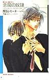 悪魔の奴隷 (Kirara novels)