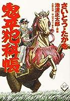 コミック 鬼平犯科帳 107 (文春時代コミックス)