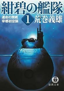 [荒巻義雄] 紺碧の艦隊 第01巻 運命の開戦・帝都初空襲