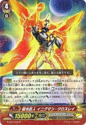カードファイトヴァンガードG 第7弾「勇輝剣爛」/G-BT07/035 超光巨人 イニグマン・クロスレイ R
