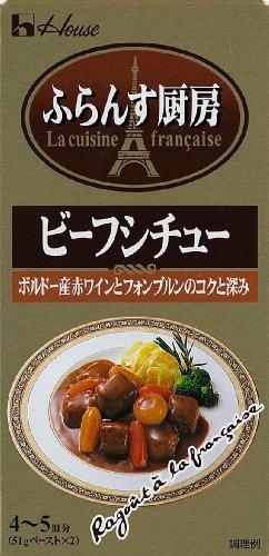 【ハウス ふらんす厨房 ビーフシチュー 】