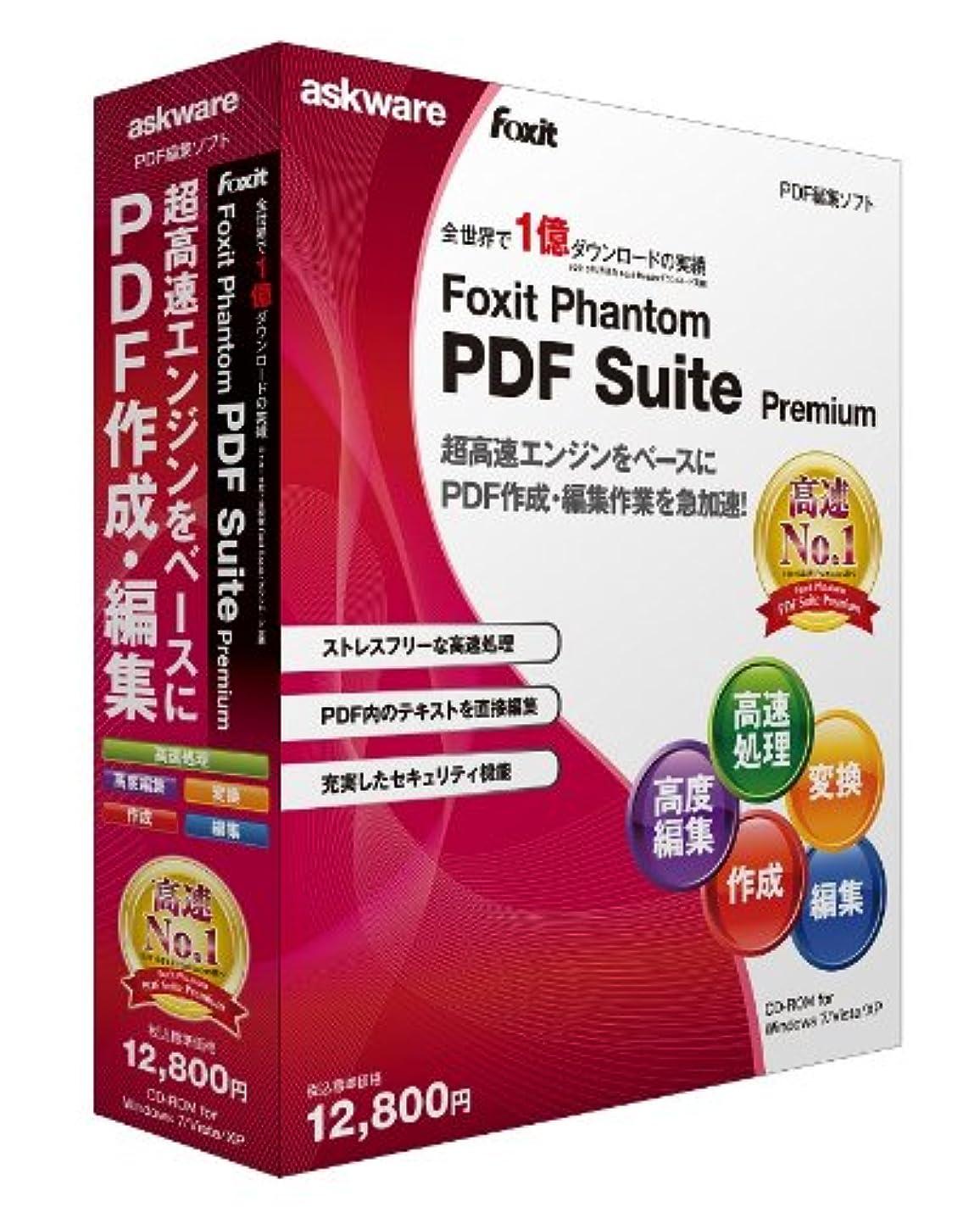 不満リスクメタルラインアスク Foxit Phantom PDF Suite Premium