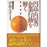 円高・円安の企業行動を解く―為替変動の経済学 (検証現代日本経済)