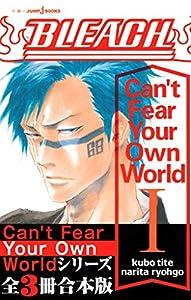 BLEACH Can't Fear Your Own World 合本版 (ジャンプジェイブックスDIGITAL)