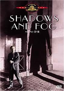 ウディ・アレンの影と霧 [DVD]