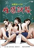 女高生トリオ 性感試験 [DVD]