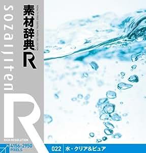 素材辞典[R(アール)] 022 水・クリア&ピュア