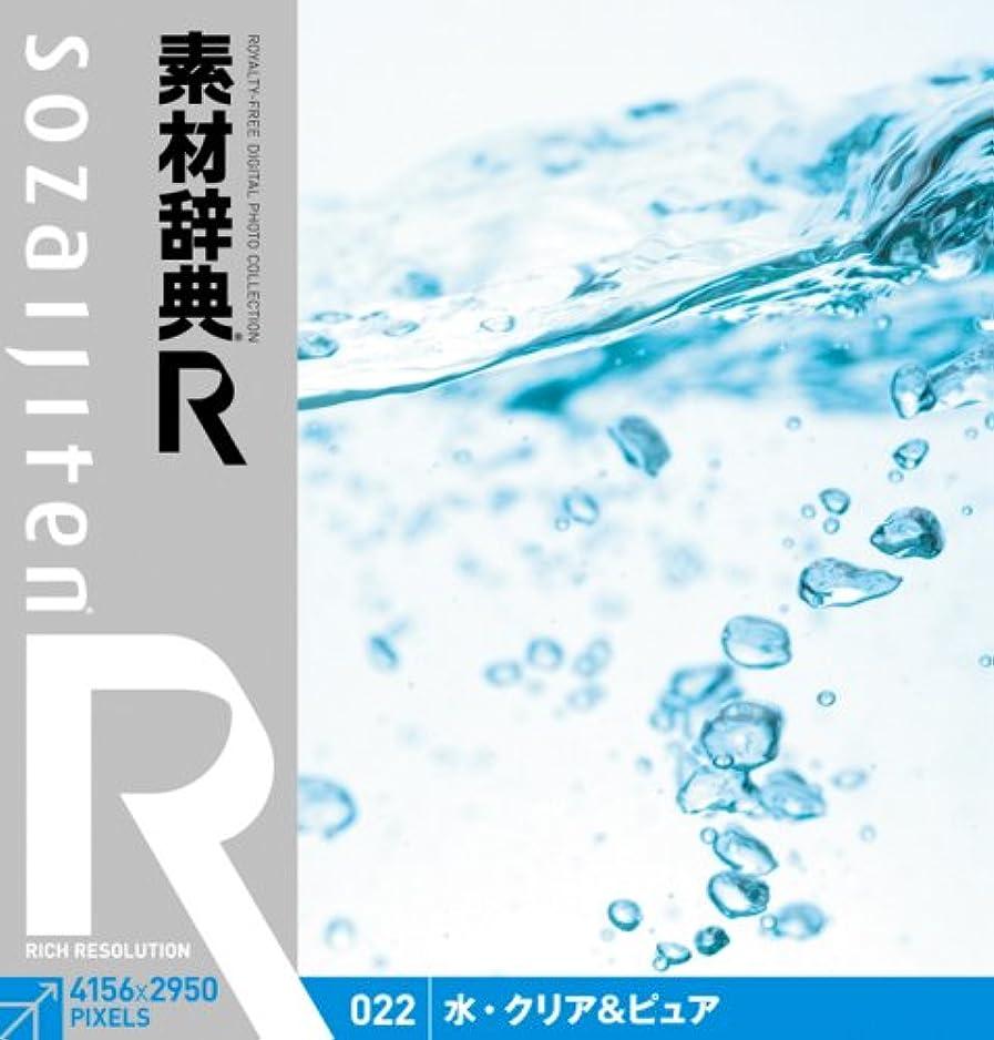 休日仲人キャスト素材辞典[R(アール)] 022 水?クリア&ピュア