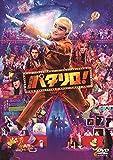 劇場版「パタリロ!」【通常版】DVD[DVD]