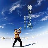 「神様の住む島」松田昌ベストアルバム