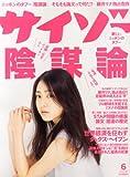 サイゾー 2014年 06月号 [雑誌]