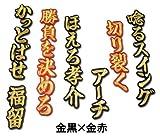【プロ野球 阪神タイガースグッズ】福留 孝介 ヒッティングマーチ(応援歌)ワッペンカラー:金黒×金赤