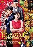 映画『コンフィデンスマンJP』通常版DVD 画像