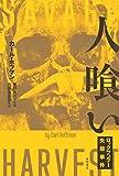 人喰い――ロックフェラー失踪事件 亜紀書房翻訳ノンフィクション・シリーズⅢ