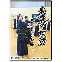 【剣道の練習法DVD】表裏の攻防 ~攻めの意識から打突へ~